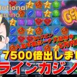 【ナショナルカジノ】配信連勝中を止めるな!オンラインカジノ配信@ノニコムcasino