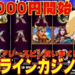 【ナショナルカジノ】オンラインカジノ配信@ノニコムcasino