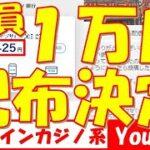 【オンラインcasino / オンラインカジノ】㊗第2回全員もらえる💰1万円💰プレゼント企画㊗開催のお知らせ:LINEで暗号[210619]✨✨