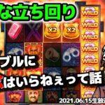 🔥これがカジノ王の立ち回り!カジノで勝つために必要なものは〇〇!【オンラインカジノ】【casino.me kaekae】