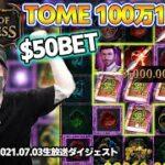 🔥【高配当】驚異の破壊力!一瞬でプラス確定にした瞬間!【オンラインカジノ】【gambola kaekae】【ギャンブル】