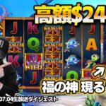 🔥どんな台でもプラスにするカジノ王!トータル勝利○◯◯万円!!【オンラインカジノ】【kaekae】【BONS】