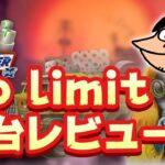 no limit新台レビュー!【オンラインカジノ】【cajino.me】【xWAYS HOARDER xSPLIT】