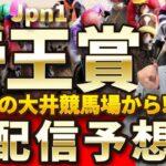【帝王賞】まさかの大井競馬場から生配信!ジャンポケ斉藤の帝王賞予想!