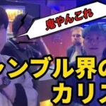 【ヒカル】ギャンブル界のカリスマ⁉︎初カジノで驚愕の強運を発揮する