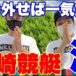 【競艇・ボートレース】尼崎競艇、舟券外す奴は酒一気飲み!!前編