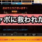 【オンラインカジノ】ギャンブル姉妹対決の結末 〜切り抜き〜