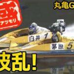【ボートレース甲子園】大興奮の大波乱!まさかの展開に!【競艇・ボートレース】