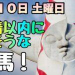 【競馬】【オススメ馬】7月10日 土曜日 3着以内でオススメする馬!