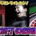 【悲報】オンラインカジノで全財産失った男の末路…【切り抜き】
