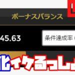 【オンラインカジノ生放送】ボーナス消化達成確定!?みんなにボーナス消化を見届けてほしい