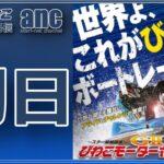 ボートレースライブ びわこモーターボート大賞 〜スター候補襲来!〜 初日 ボートレースびわこ