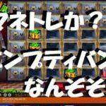 【レオベガス】なにこれマネトレ!?マネトレ系スロット!?【オンラインカジノ】
