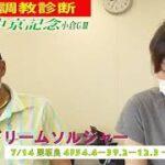 【競馬エイト調教診断】中京記念(柳&ミッキ)