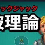 #カジノ配信 【借金返済チャレンジ!】オンラインカジノ ブラックジャックシリーズ!4日目