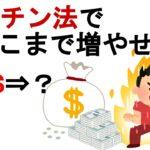 【オンラインカジノ】マーチン法を使ってバカラで稼ぎたい(本望)