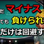 #カジノ配信 【借金返済チャレンジ!】オンラインカジノ ブラックジャックシリーズ!5日目