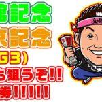 【 競馬 】函館記念 & 中京記念 お兄ちゃんネル 予想 生配信!!【 競馬予想 】