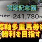 【競馬実戦録】宝塚記念と最終レースに強い夏男の二重多重馬券炸裂!