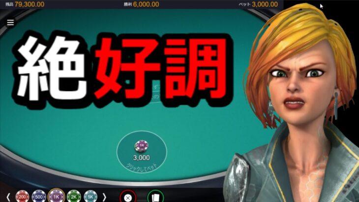 #カジノ配信 【借金返済チャレンジ!】オンラインカジノ ブラックジャックシリーズ!8日目