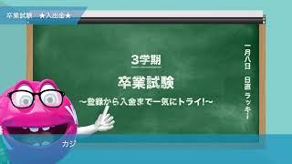 【公式】ベラジョンオンラインカジノビギナーズガイド⑦★卒業試験 入出金★