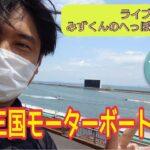 【ボートレースライブ】みずくんのへっぽこ競艇実践 三国モーターボート大賞