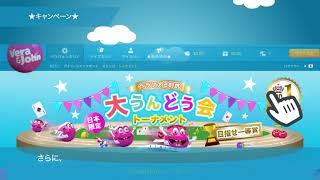 【公式】ベラジョンオンラインカジノビギナーズガイド①★キャンペーン★