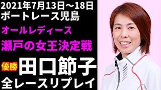 田口節子 児島オールレディース 全レースリプレイ【ボートレース】
