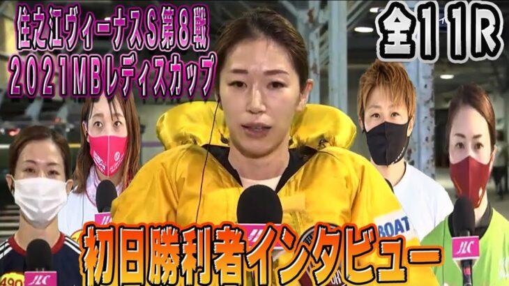 【ボートレース・競艇】初日勝利者インタビュー 住之江2021MBレディスカップ(ヴィーナスS第8戦)