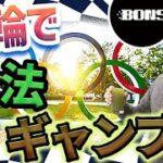 オリンピックの試合が3倍楽しめるスポーツベット!【オンラインカジノ】