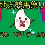 地方競馬雑談ライブ    チーム対抗戦シャーーーーしようで!!(まず概要欄をご確認してください)