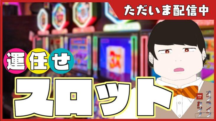 【実況!生カジノ】熱いから引きこもってカジノ【エルドアカジノ】