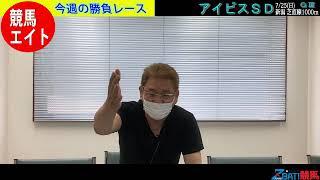 【競馬エイト今週の勝負レース】アイビスSD(星&佐藤圭)