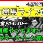 【地方競馬ライブ配信】園田競馬 メイン:兵庫サマークイーン賞