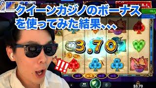 【クイーンカジノ】オンラインカジノの無料ボーナスをジャックポットで使ってみた結果とんでもないことに…?!