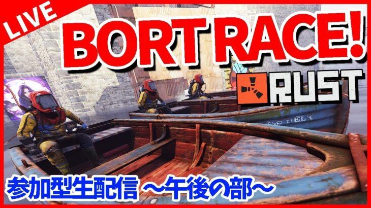 【参加型生配信】ボートレース&レイドォォォォォォォォ!【ゲーム実況】