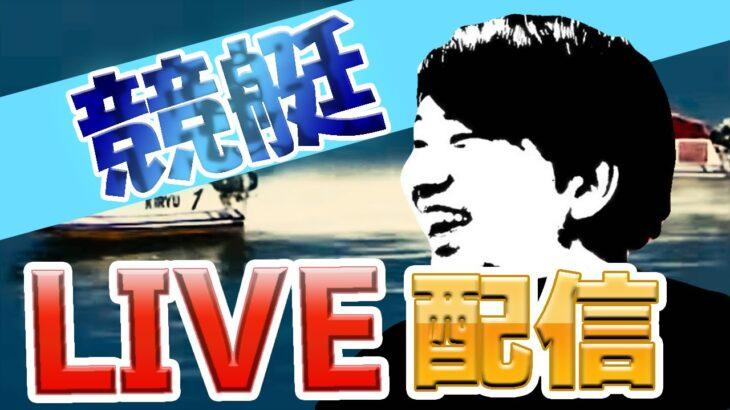 【競艇・ボートレース】大村最終日ライブ!