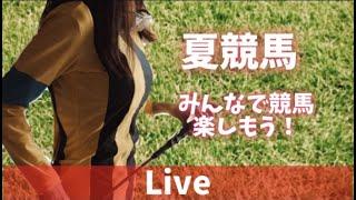 【競馬ライブ】オリンピック!夏競馬みんなで楽しもう(^^)/
