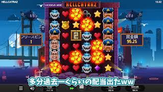 ヘルカトラズ【オンラインカジノ】