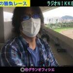 【競馬エイト今週の勝負レース】ラジオNIKKEI賞(野田&片桐)
