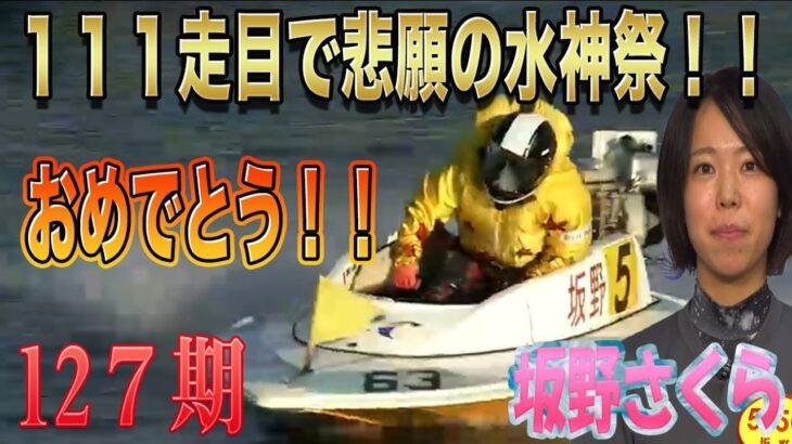 【ボートレース・競艇】坂野さくら 悲願の水神祭!! なかなか痺れるレースでした 下関オールレディース ジュエルセブンカップ