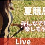 【競馬ライブ】夏競馬スタート!みんなで競馬を楽しもう(^^)/