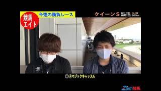 【競馬エイト今週の勝負レース】クイーンS(坂本和&翔太郎)