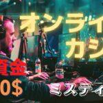 オンラインカジノデビュー!ラッキーネコで万枚出ちゃいました!!