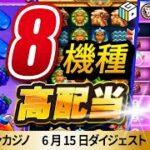 オンラインカジノ人気スロット8機種高配当!!【レオベガスカジノ】6月15日ダイジェスト