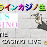 りゅーきのオンラインカジノ生放送【ユースカジノ】