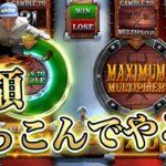 【運否天賦】全額ぶっ込み100万円オールイン!最初のギャンブルがとにかく肝心!満足いくまでブン回します!