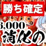 【オンラインカジノ生放送】万ドル出金目指します、七夕だしなんかありそうじゃない?