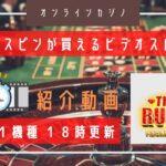 【オンラインカジノ】王道落ちコンで勝利を掴め! vol.011 THE RUBY MEGAWAYS