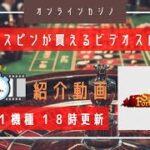 【オンラインカジノ】流れるミステリーシンボルの波に乗れ! vol.012 Sails of Fortune